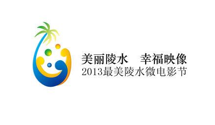 2013最美陵水国际微电影节LOGO