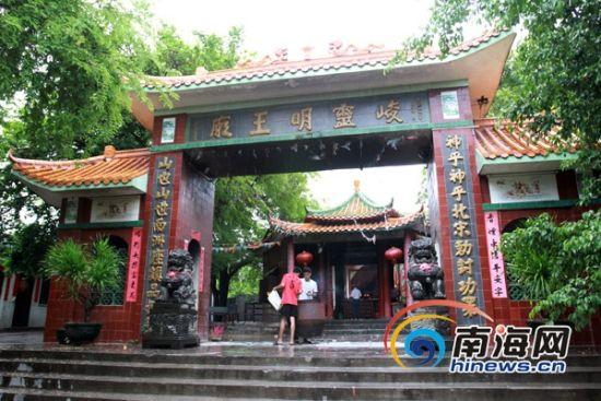 昌江县的历史文化景点峻灵王庙 (南海网记者陈望 摄)