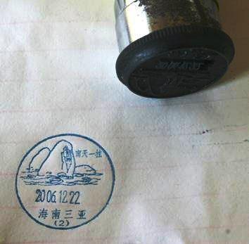 浪漫之八:邮政亭--邮戳