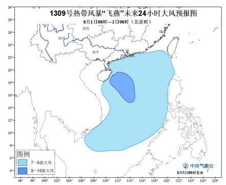 """1309号台风""""飞燕""""未来24小时大风预报图。"""