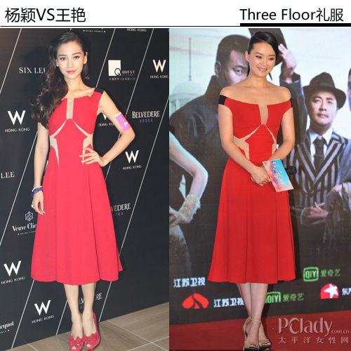 Angelababy VS 王艳:红色镂空礼服