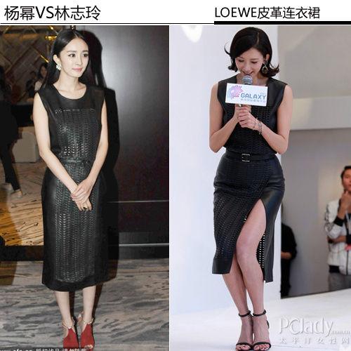 杨幂VS林志玲:Loewe皮革连衣裙