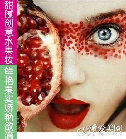 创意水果妆