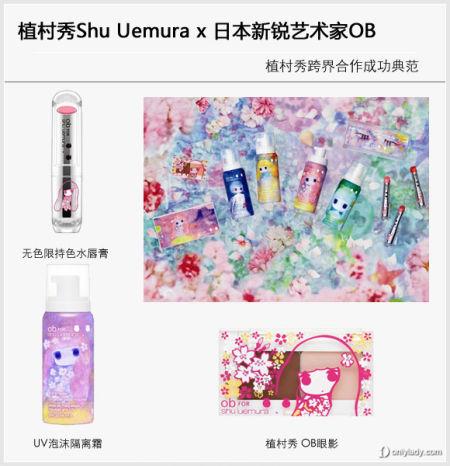 植村秀×日本新锐艺术家 联手推出2013限量美妆