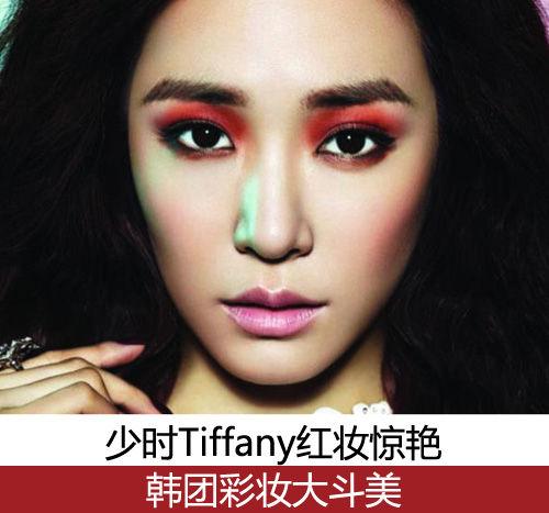 少时Tiffany红妆惊艳 韩团彩妆大斗美