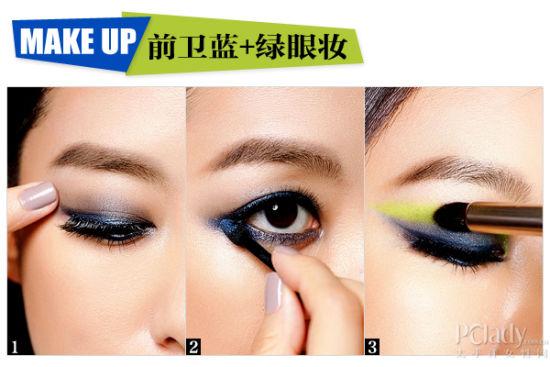 前卫高调 蓝+绿眼妆