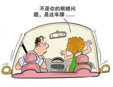 采用劣质汽车膜