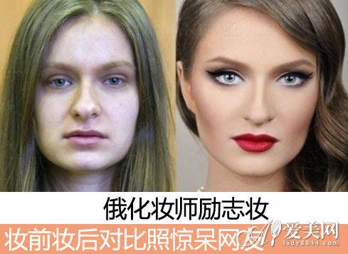 化妆前后对比照片惊呆网友