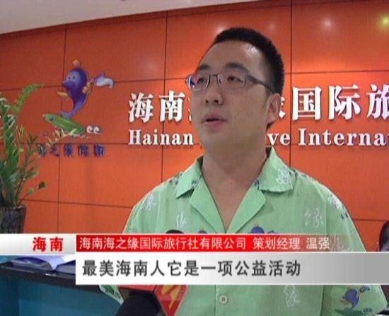 海南海之缘国际旅行社有限公司 策划经理 温强