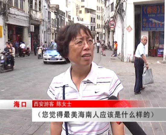 西安游客接受采访