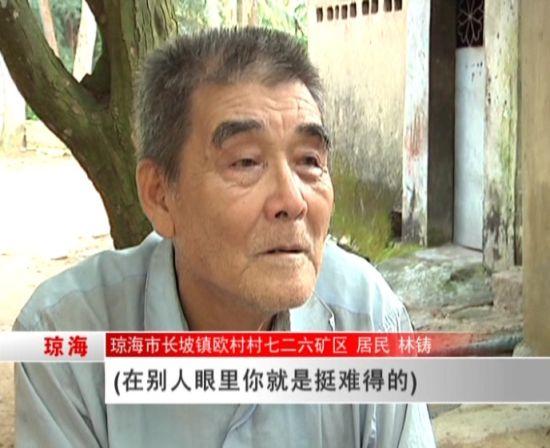 林阿公接受采访