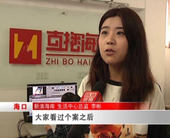新浪海南生活中心总监李彬