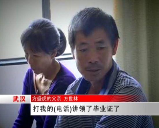 阿虎的父亲方世林接受采访