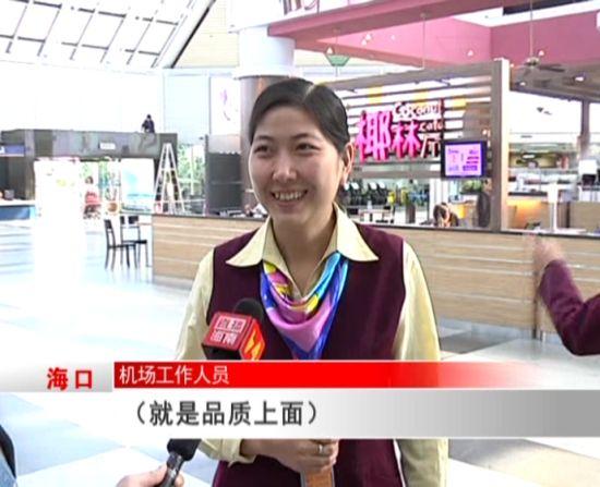 机场工作人员接受采访