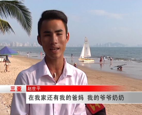 赵世平接受采访