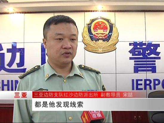 三亚边防支队红沙边防派出所副教导员宋喆