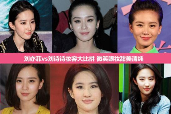 刘亦菲vs刘诗诗妆容大比拼