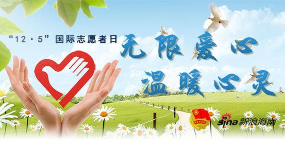 12.5国际志愿者日