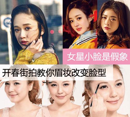 女星小脸是假象 开春街拍教你眉妆改变脸型