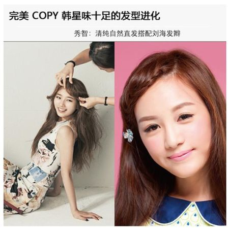 秀智:清纯自然直发搭配刘海发辫