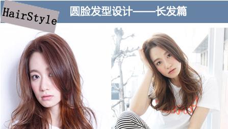 夏季圆脸适合的长发发型设计 耳目一新的新发型
