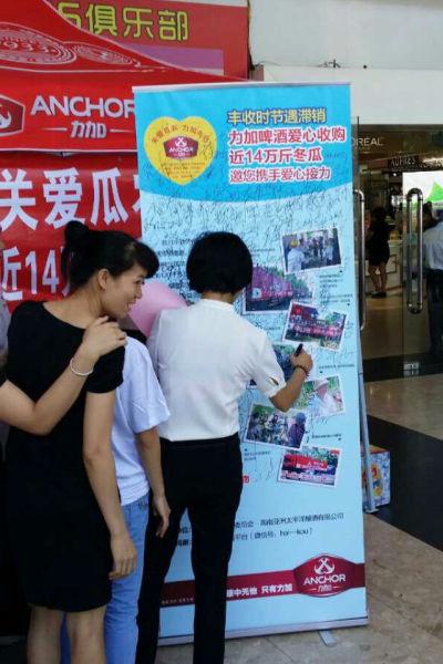 市民在爱心留言板上签名领取爱心冬瓜