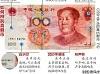 西安高仿百元假币