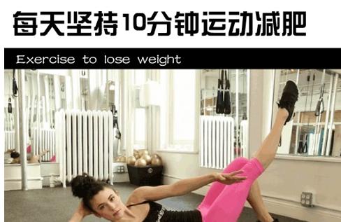 减肥运动二