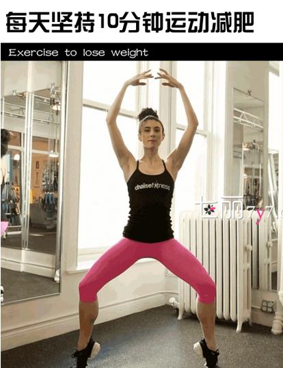 减肥运动四