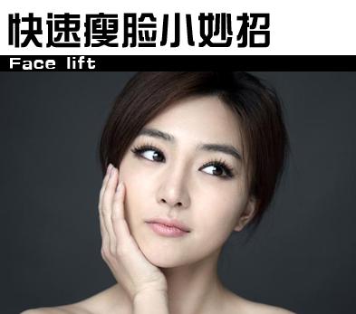 方法一:瘦脸运动