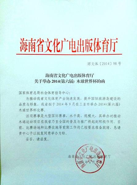 海南省文体厅举办赛事文件