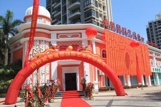 南国国际艺术中心开业庆典