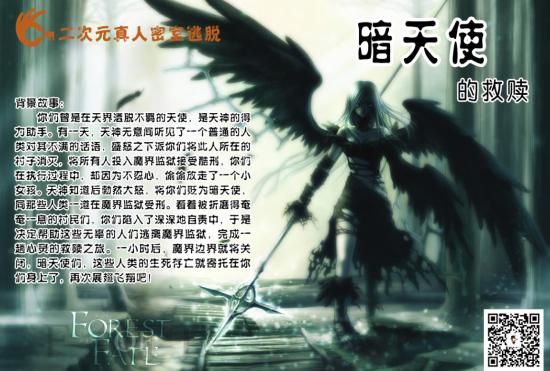 《暗天使的救赎》