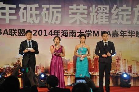 """""""绿地海森林""""2014年海南大学MBA嘉年华晚会精彩收官"""