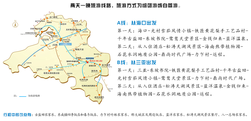 儋州地图全图高清版