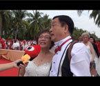 第十八届天涯海角婚庆节