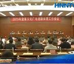 2015海南文体工作会议