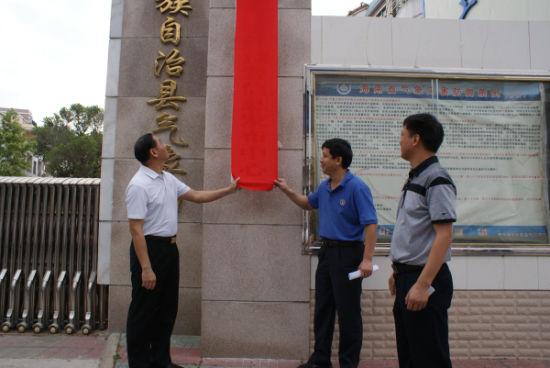 省气象局副局长罗建平(右二)和陵水县政府副县长杨振斌(左一)为中心揭牌(图一)