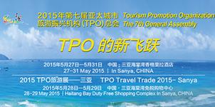 第七届TPO总会在三亚召开