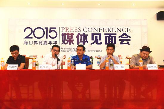 作为2015海口体育嘉年华重要支持单位之一,海南美兆体检医院总经理靳宝亮(左二)应邀莅临媒体见面会