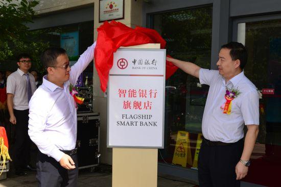 中国银行海南省分行常冰雁行长(右)与中国寰岛(集团)公司王天霖总裁为智能银行旗舰店揭牌