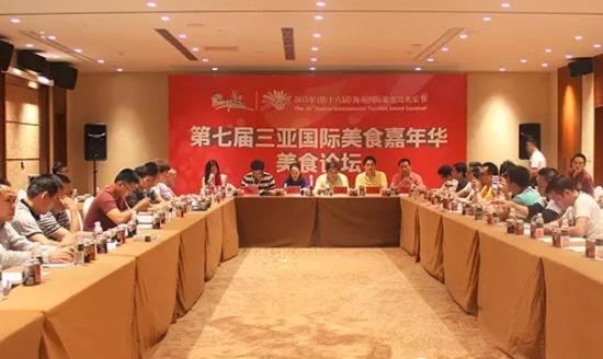 三亚国际美食嘉年华美食论坛成功举办