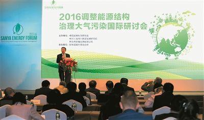 2016调整能源结构治理大气污染国际研讨会昨日在三亚