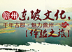 儋州东坡文化之旅