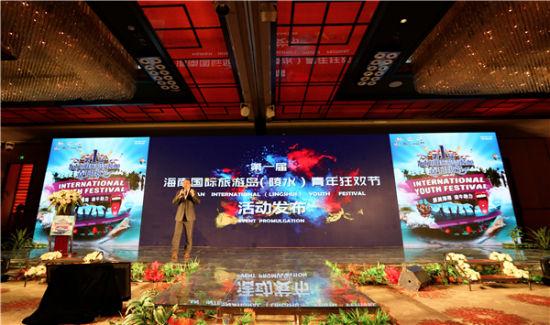 首届海南国际旅游岛(陵水)青年狂欢节新闻发布会在南京举行