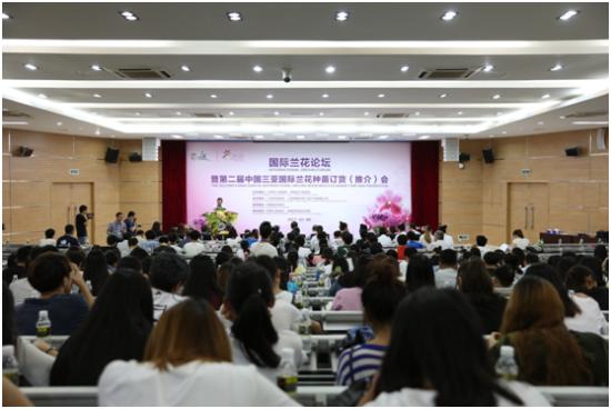 国际兰花论坛暨第二届中国三亚国际兰花种苗订货会