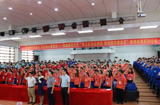 海南师大举办千名共青团员重温入团誓词