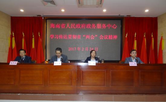 """省政务中心组织传达学习省""""两会""""精神"""