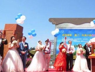 琼海举行集体婚礼
