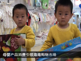 母婴产品消费引领购物市场
